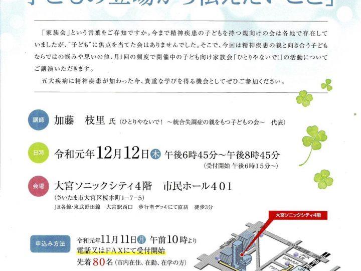 [12/12・関連テーマ@さいたま]精神疾患を抱える親をもつ子どもの立場から伝えたいこと