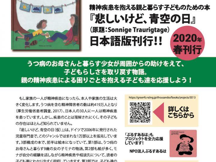 ドイツの児童書『悲しいけど、青空の日(仮)』日本語版の刊行は2020春頃!