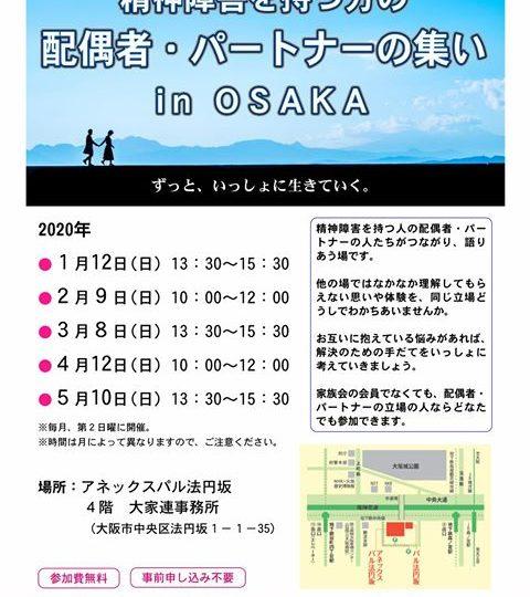 精神障害を持つ方の配偶者・パートナーの集い in OSAKA