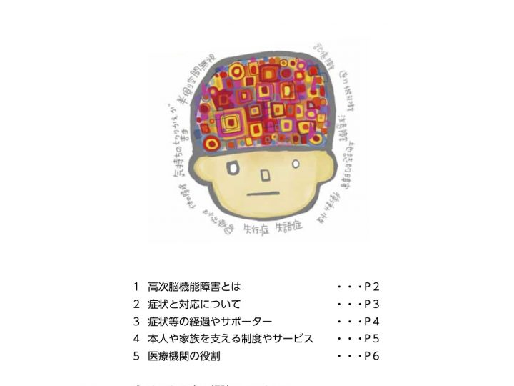 高次脳機能障害 Q&A ー症状や経過、利用できるサービス、医療について