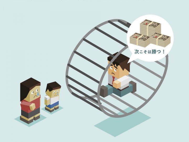 ギャンブル等依存症問題啓発週間(5/14-5/20)情報いろいろ