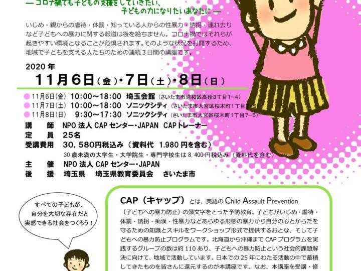 [11/6-8・協力団体]子どもへの暴力防止のための基礎講座in埼玉