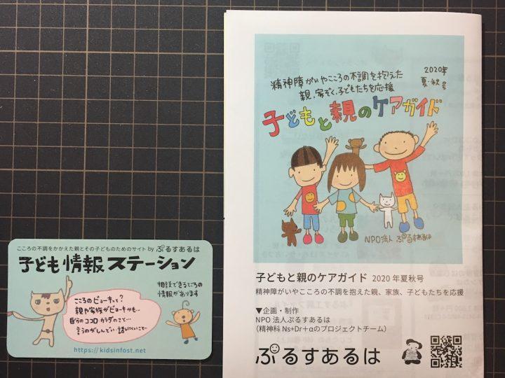 「親がこころの不調をかかえたときの子どものケアガイド」 ぷるすあるはの季刊のチラシ、夏秋号できました