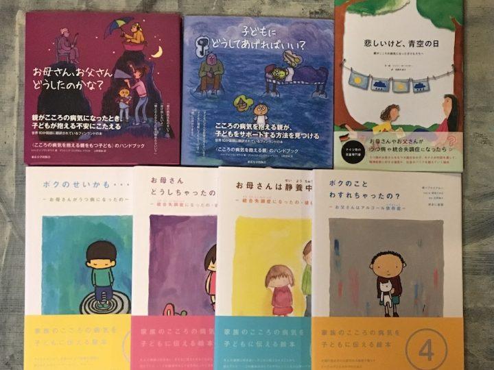 『絵本』の紹介〜精神疾患をかかえた親とその子どもを応援する絵本