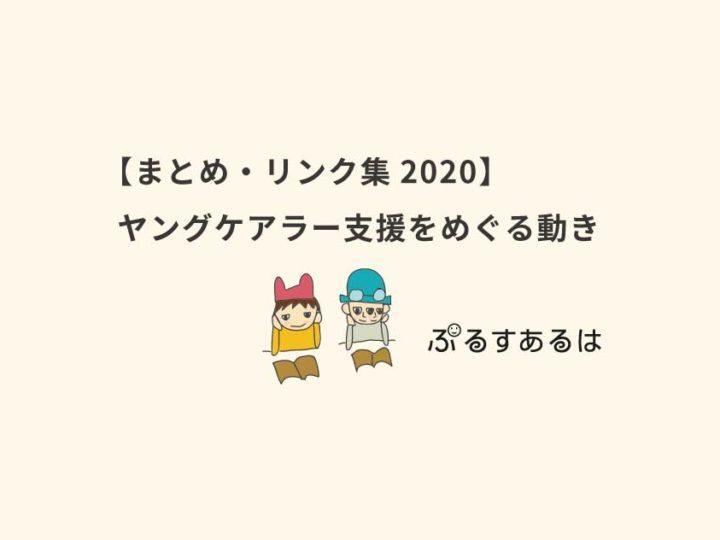 【まとめ・リンク集】ヤングケアラー支援をめぐる日本国内の現状(2015~)