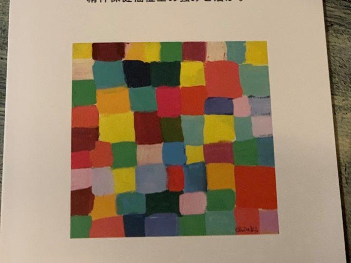 """""""子ども虐待""""に気づくためのソーシャルワークハンドブック -精神保健福祉士の強みを活かす-"""