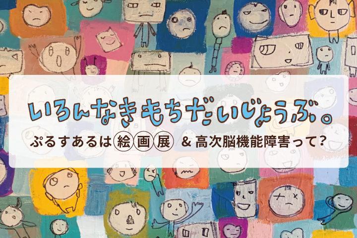 次回の絵画展のお知らせ…2021.1.18-1.24@さいたま市立大宮図書館ギャラリー