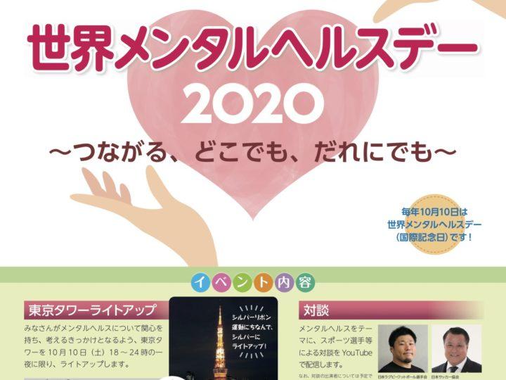 10月10日は世界メンタルヘルスデー(シルバーでライトアップ!)
