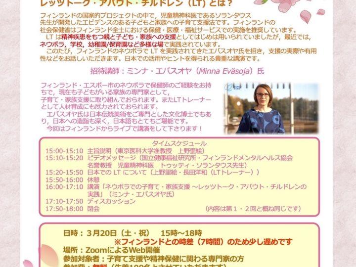 [3/20(土・祝)・関連テーマ]ネウボラでの子育て・家族支援