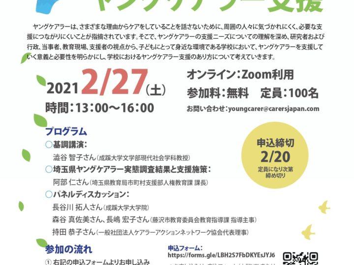[2/27(土)・関連テーマ]学校におけるヤングケアラーの支援