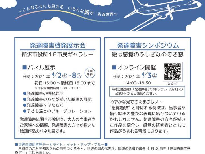 [関連テーマ]発達障害シンポジウム2021 in 所沢