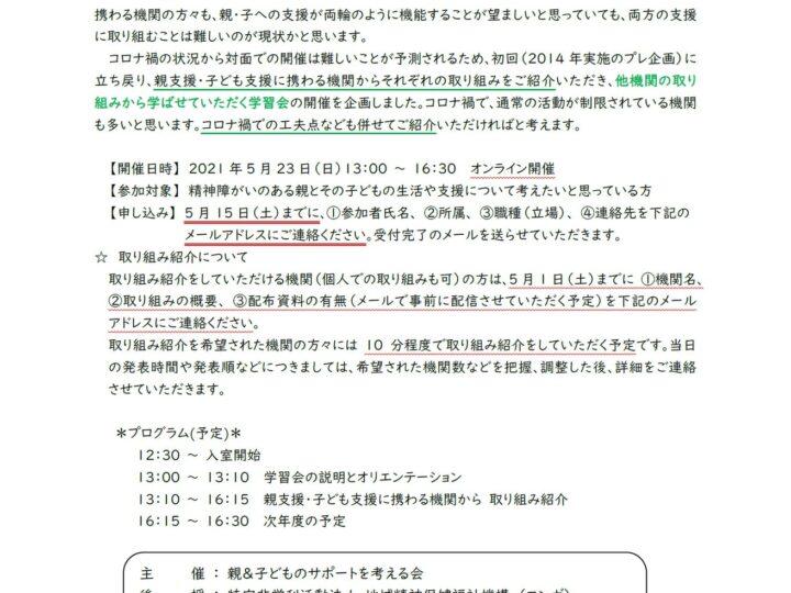 [5/23・関連テーマ] 第7回精神障がいのある親とその子どもの支援に関する学習会