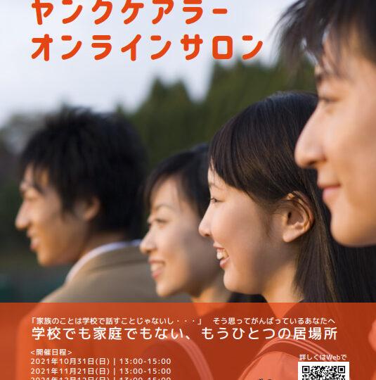 [関連テーマ] ヤングケアラーオンラインサロン(高校生対象)