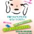 11/3(水)「子育て中のもやもやをはなしてください」CCAPの電話相談